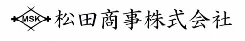 松田商事株式会社